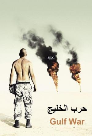 Affiche Gulf War | حرب الخليج