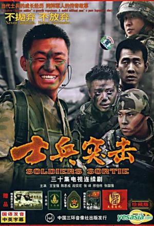 affiche Soldiers Sortie