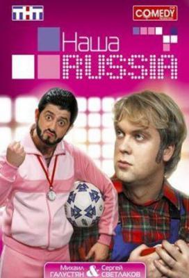 Affiche Nasha Russia