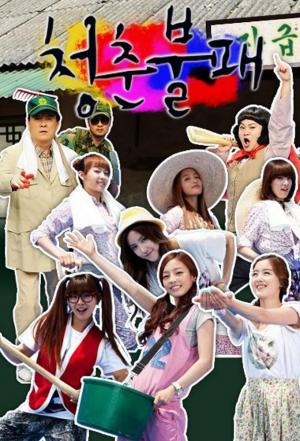 Affiche Invincible Youth