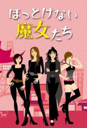 Affiche Hottokenai Majotachi