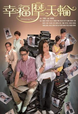 Affiche Missing You (TVB)