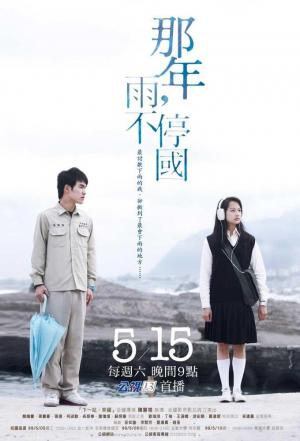 Affiche Year of the Rain