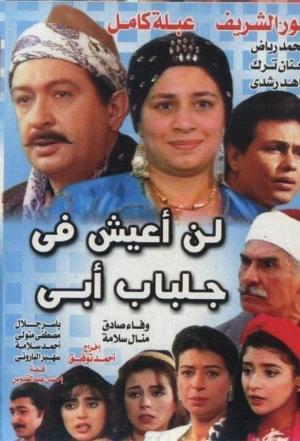 Affiche Ln A3esh Fe Gelbab Aby