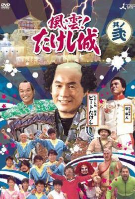 Affiche Takeshi's Castle