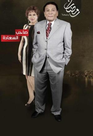 Affiche Saheb el Sa3da