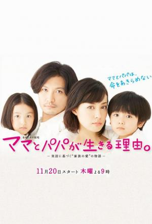 Affiche The Reason Mama and Papa Live