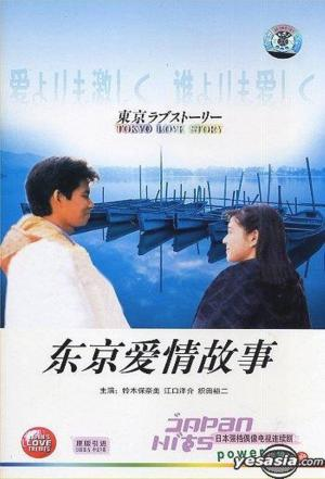 Affiche Tokyo Love Story