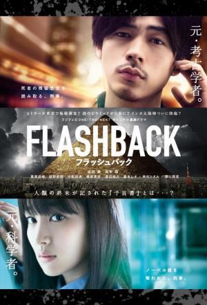 Affiche Flashback (2014)
