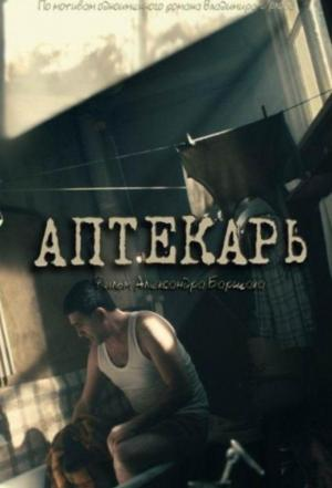 Affiche Aptekar