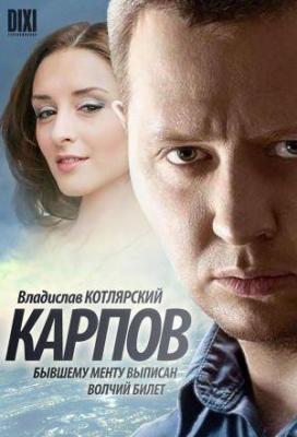 Affiche Karpov