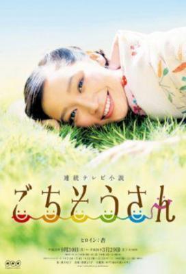 Affiche Gochisousan