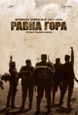 Affiche Ravna Gora