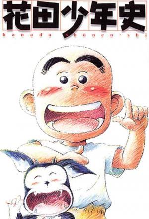 Affiche Hanada shonen-shi