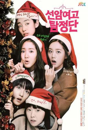 Affiche Seonam Girls High School Investigators