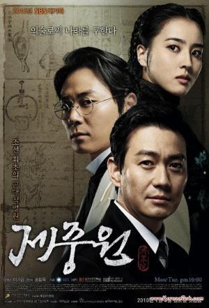 Affiche Jejoongwon