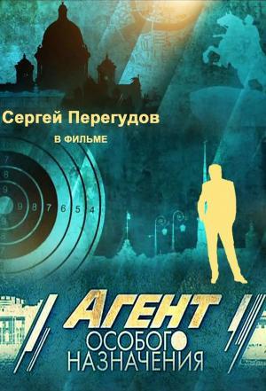 Affiche Agent osobogo naznacheniya
