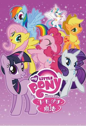 Affiche My Little Pony: Friendship is Magic