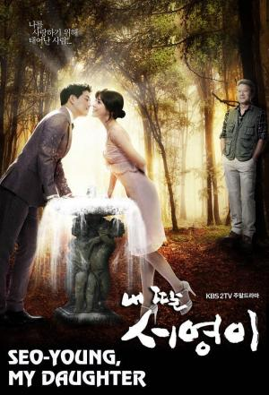 Affiche Seo-Young, My Daughter