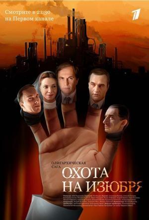 Affiche Okhota na Izyubrya