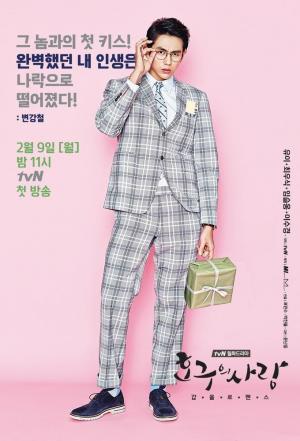 Affiche Ho-Goo's Love