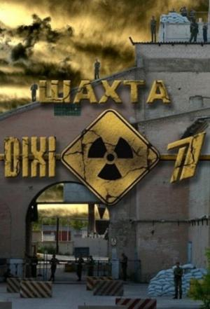 Affiche Shahta