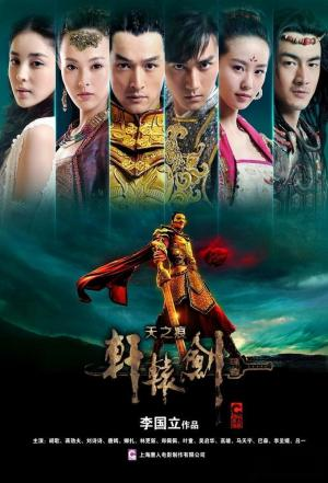 Affiche Xuan-Yuan Sword 3: Rift of the Sky
