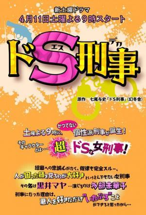 Affiche DoS Keiji