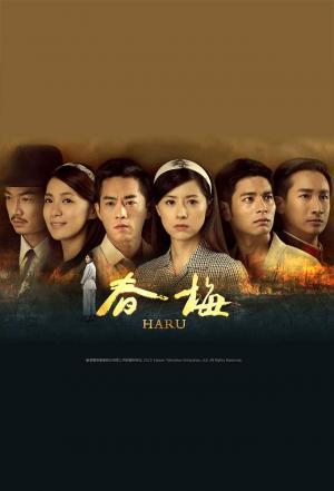 Affiche HARU