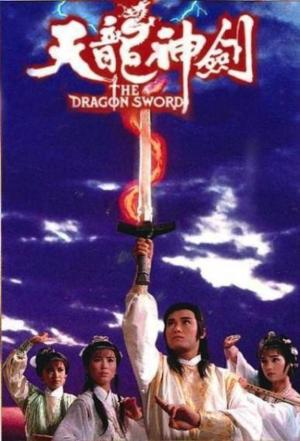 Affiche The Dragon Sword