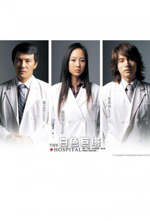 Affiche The Hospital (tw)