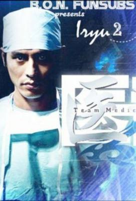 Affiche Iryu Team Medical Dragon
