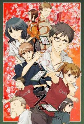 Affiche Chihayafuru