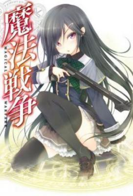 Affiche Magical Warfare
