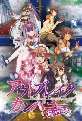 Affiche Outbreak Company