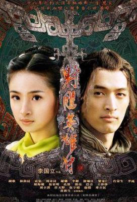Affiche Legend of the Condor Heroes (2008)