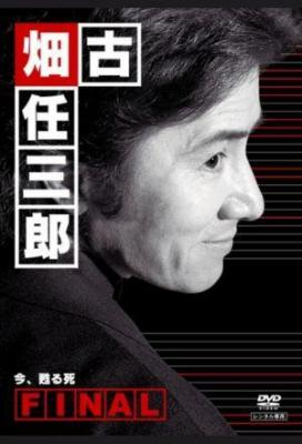 Affiche Keibuho Furuhata Ninzaburo