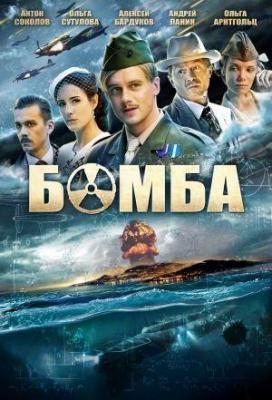 Affiche Bomba