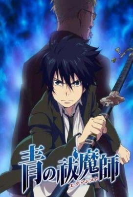 Affiche Ao no Exorcist