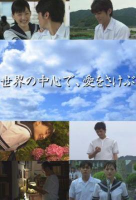 Affiche Sekai no chuushin de, ai wo sakebu