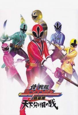 Affiche Samurai Sentai Shinkenger - Shinkenger, l'escadron des samouraïs