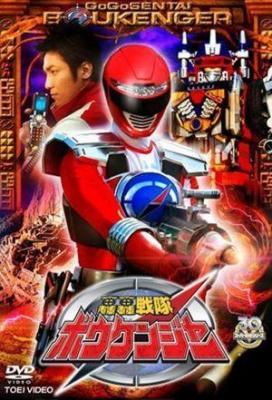 Affiche GoGo Sentai Boukenger - Boukenger, l'escadron vrombissant
