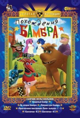 Affiche Bambr adventures