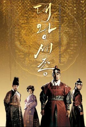 Affiche Dae Wang Sejong