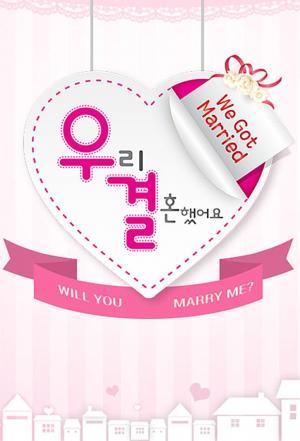 affiche We Got Married (Eric Nam & Solar Cut)
