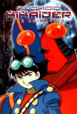 affiche Android Kikaider - The Animation