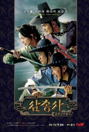 affiche The Three Musketeers (2014)