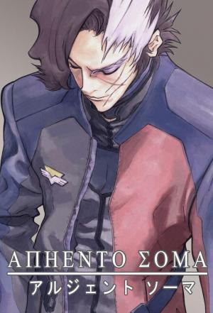 affiche Argento Soma