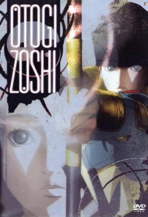 affiche Otogi Zoshi
