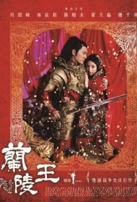 affiche Prince of Lan Ling